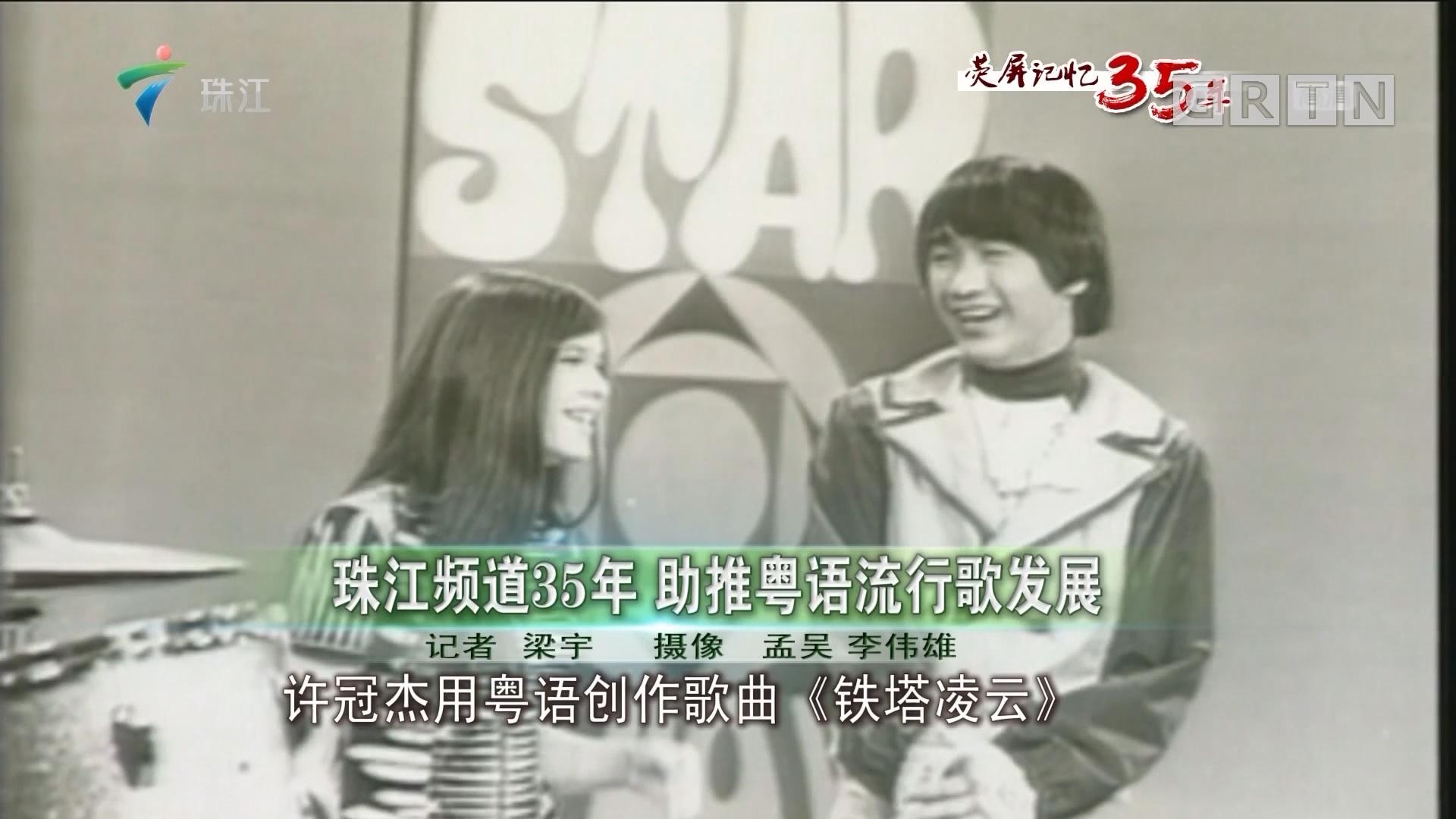 珠江频道35年 助推粤语流行歌发展