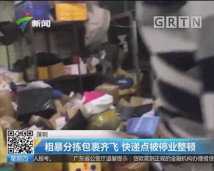 深圳:粗暴分拣包裹齐飞 快递点被停业整顿