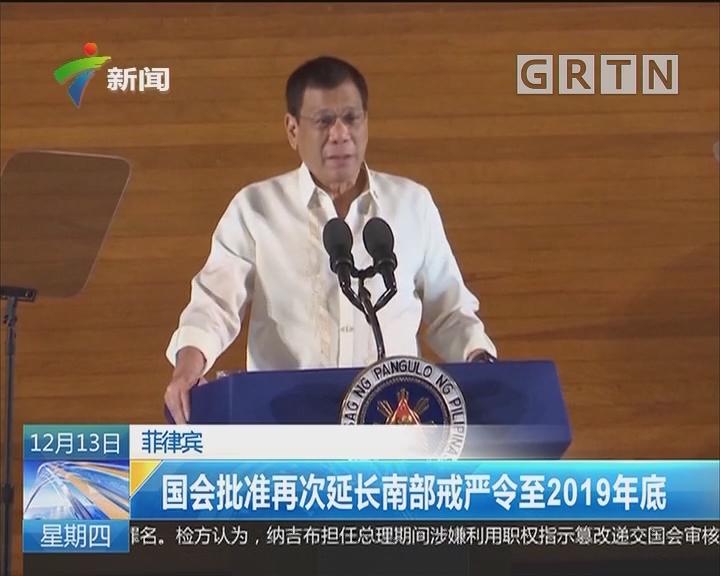 菲律宾:国会批准再次延长南部戒严令至2019年底