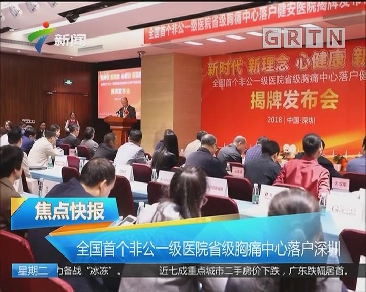 全国首个非公一级医院省级胸痛中心落户深圳