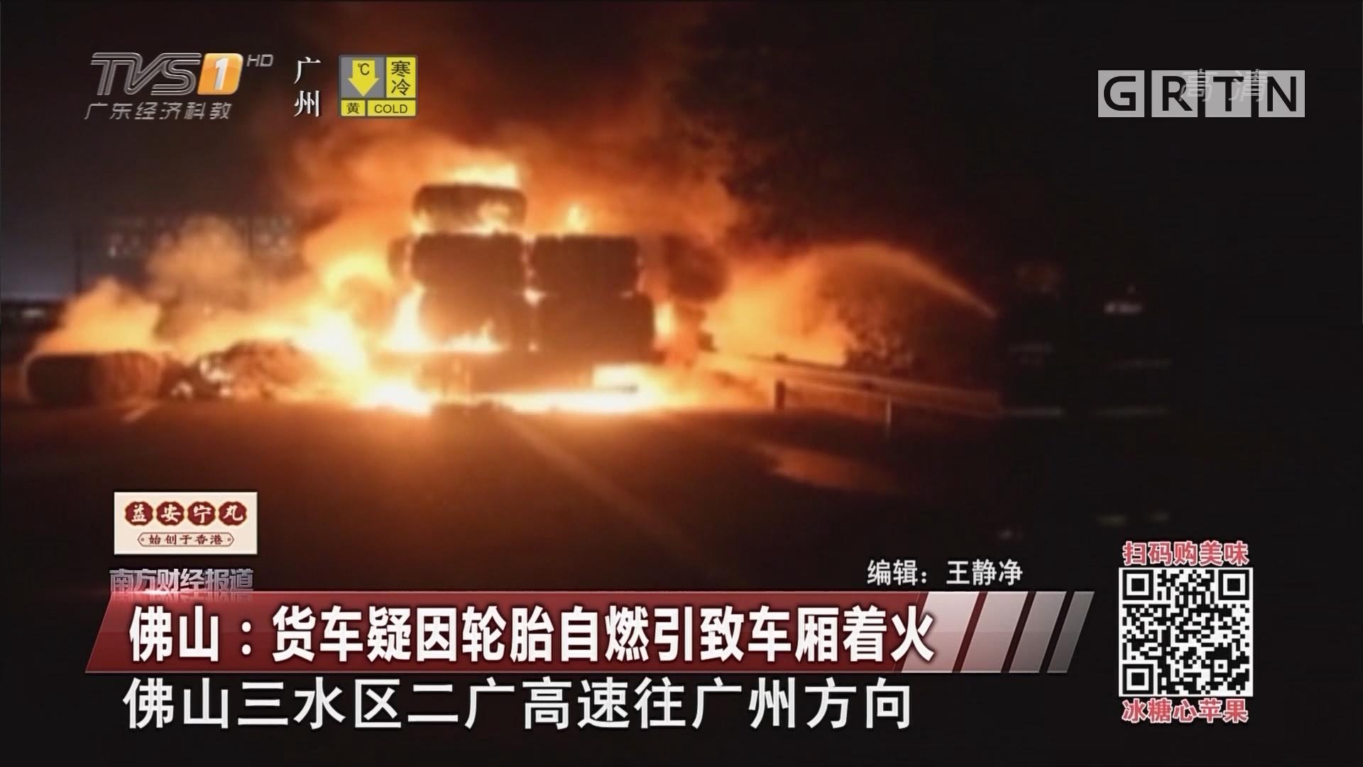 佛山:货车疑因轮胎自燃引致车厢着火