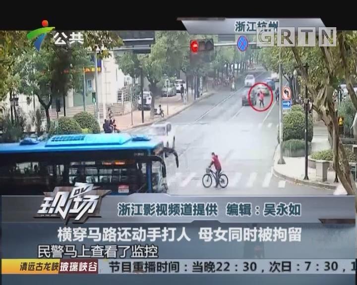 横穿马路还动手打人 母女同时被拘留