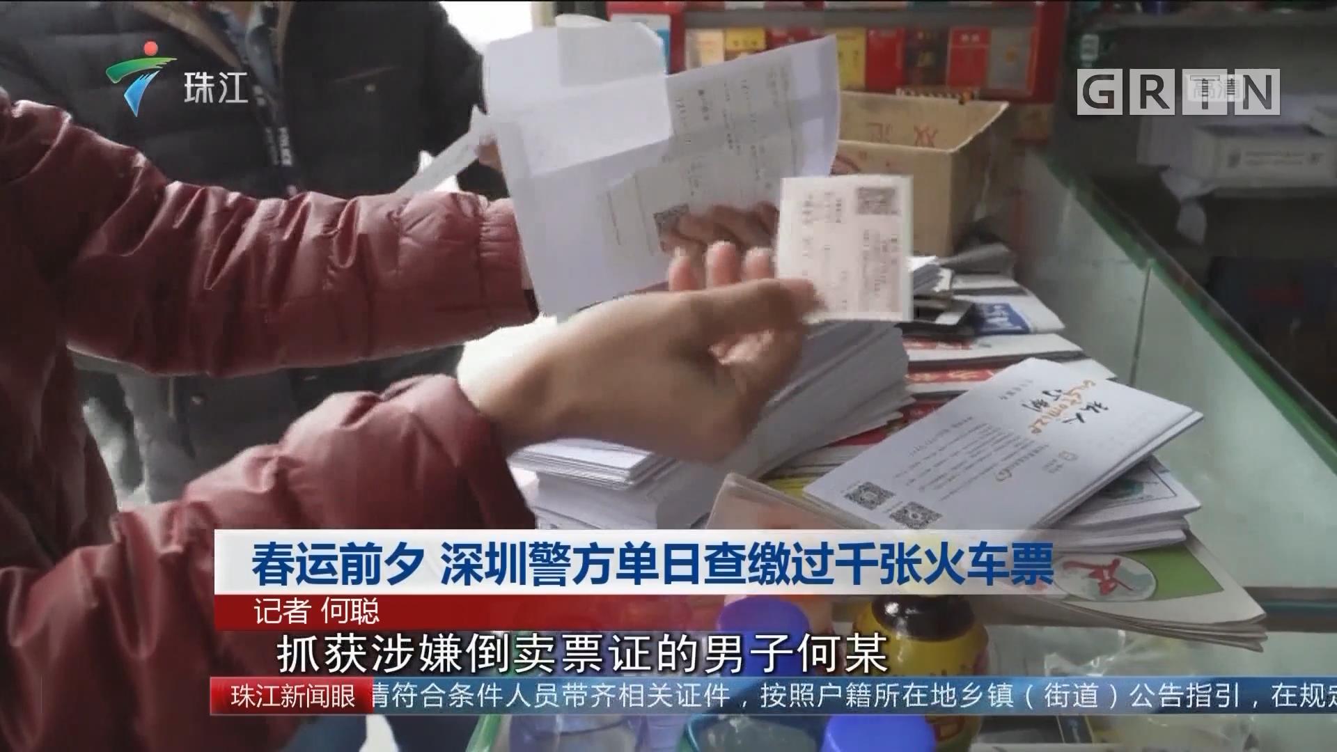 春运前夕 深圳警方单日查缴过千张火车票