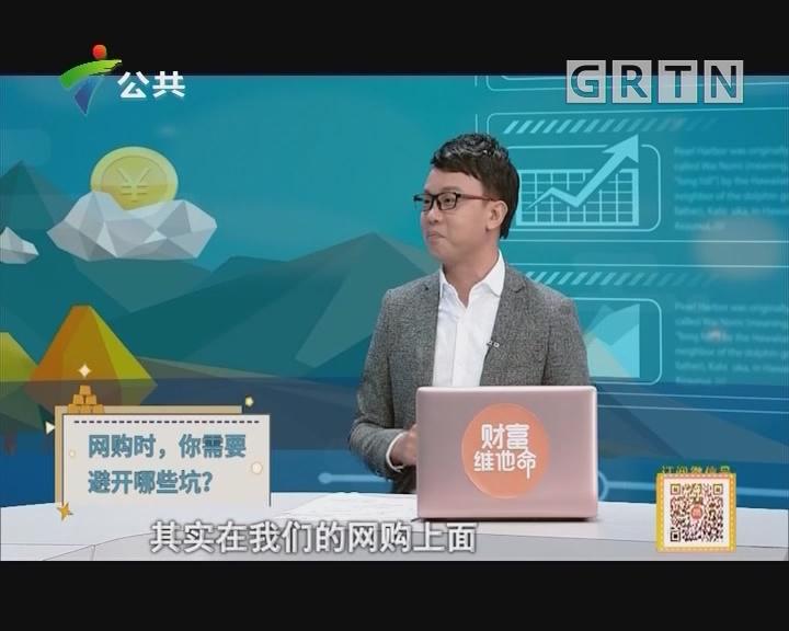 [2018-12-15]财富维他命:网购时,你需要避开哪些坑?