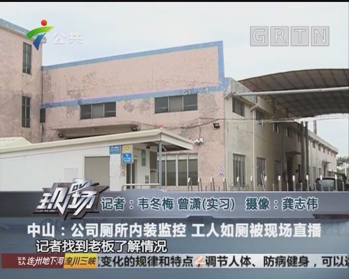 中山:公司厕所内装监控 工人如厕被现场直播