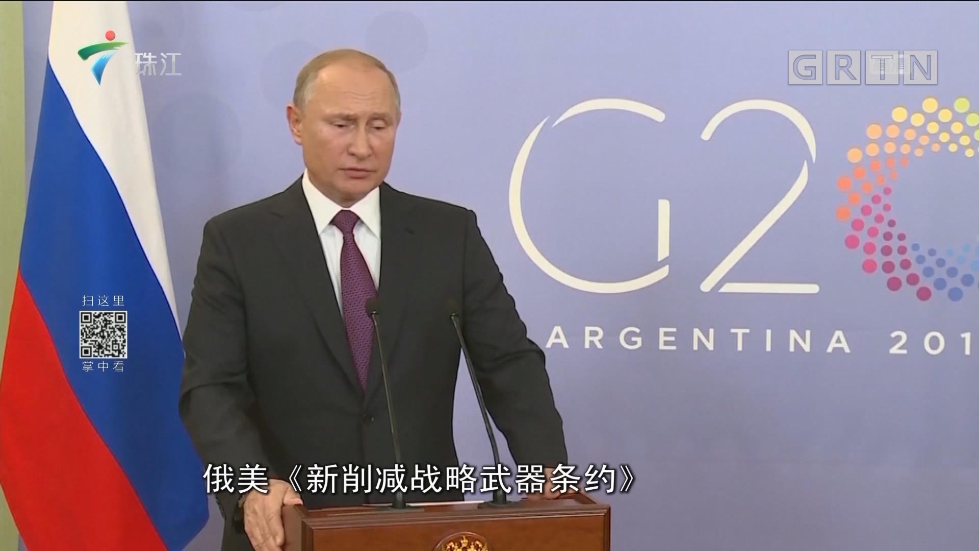 美俄元首简略谈及刻赤海峡局势