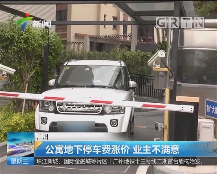 广州:公寓地下停车费涨价 业主不满意