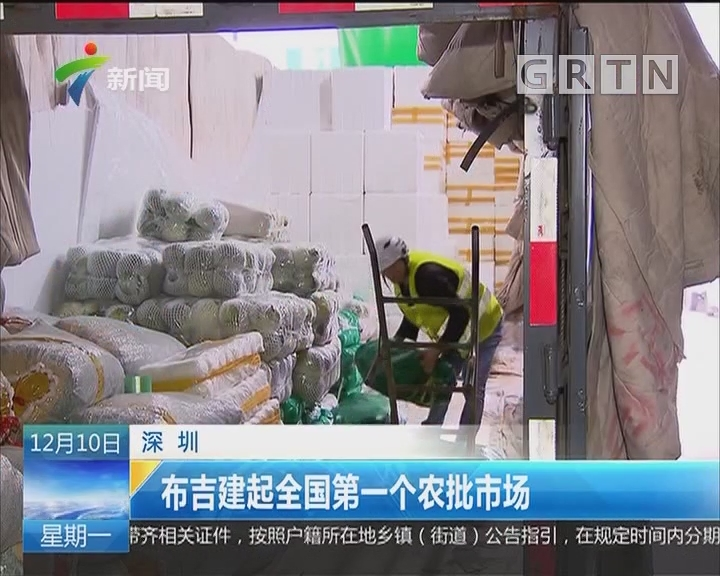 深圳:布吉建起全国第一个农批市场