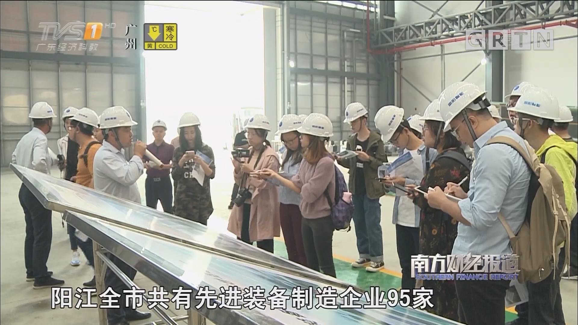 先进装备制造业崛起 助力阳江肇庆高质量发展