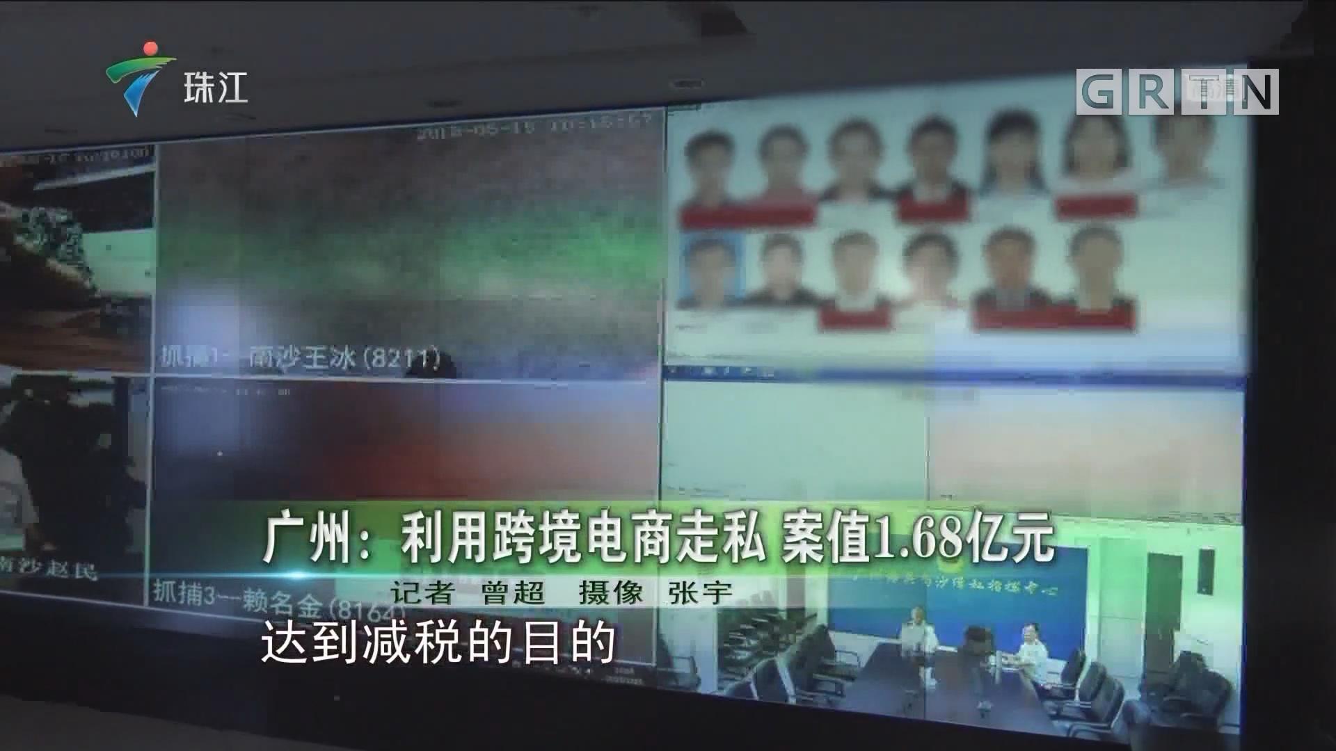 广州:利用跨境电商走私 案值1.68亿元
