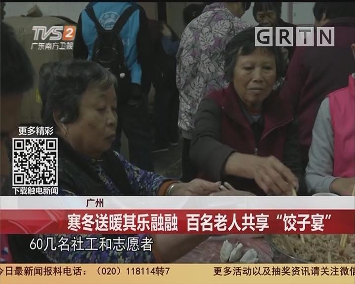 """广州:寒冬送暖其乐融融 百名老人共享""""饺子宴"""""""