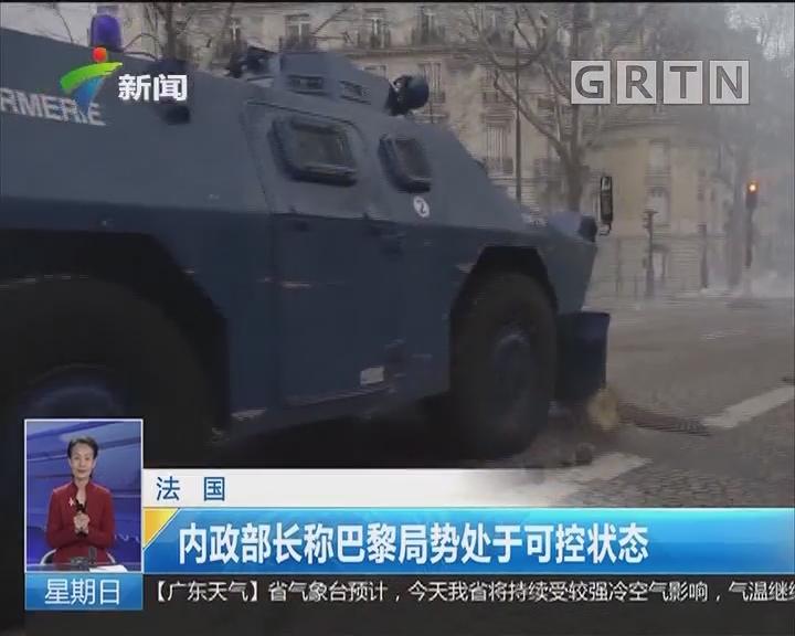 法国:内政部长称巴黎局势处于可控状态