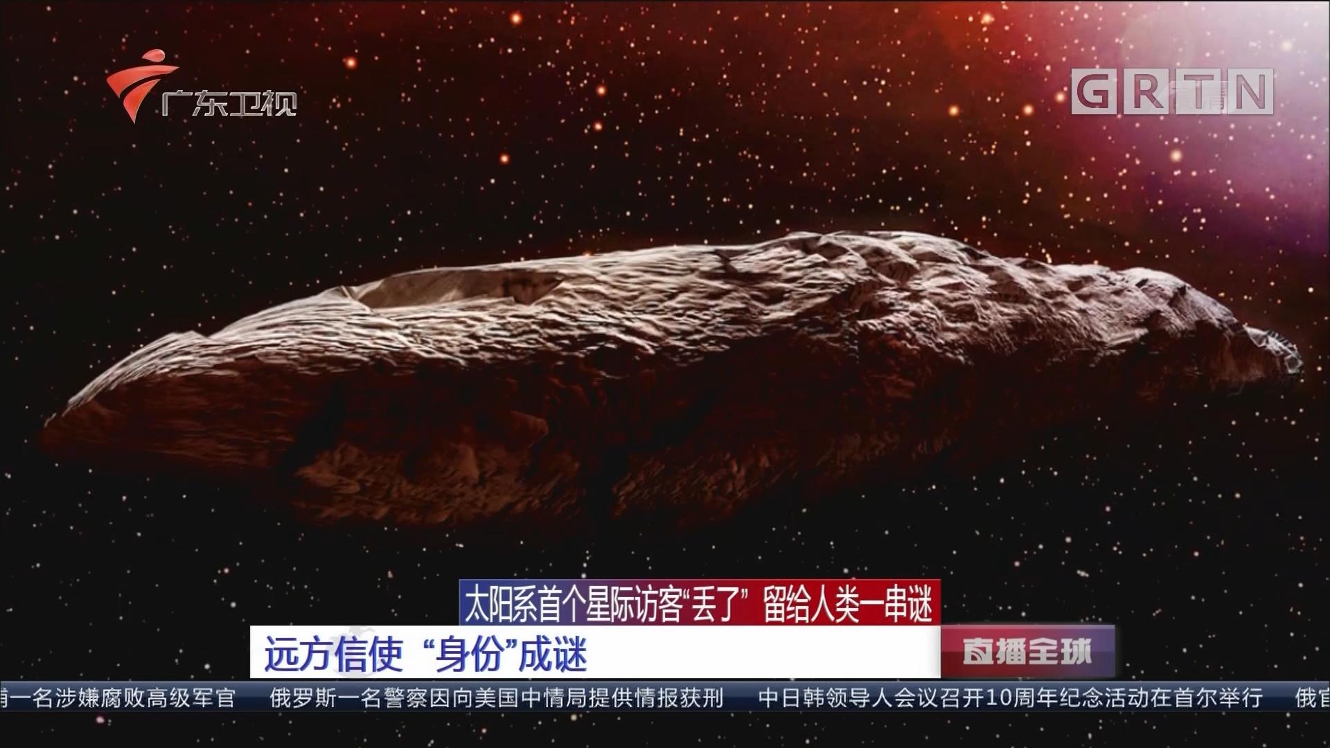 """太阳系首个星际访客""""丢了"""" 留给人类一串谜:远方信使""""身份""""成谜"""