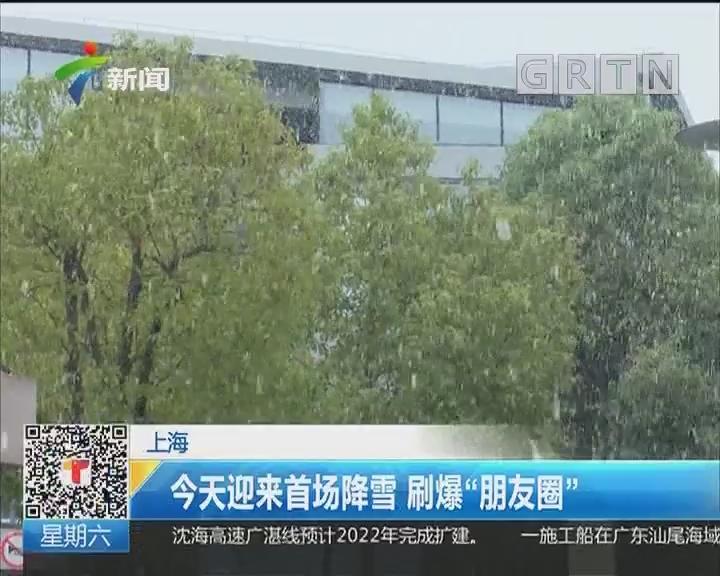 """上海:今天迎来首场降雪 刷爆""""朋友圈"""""""