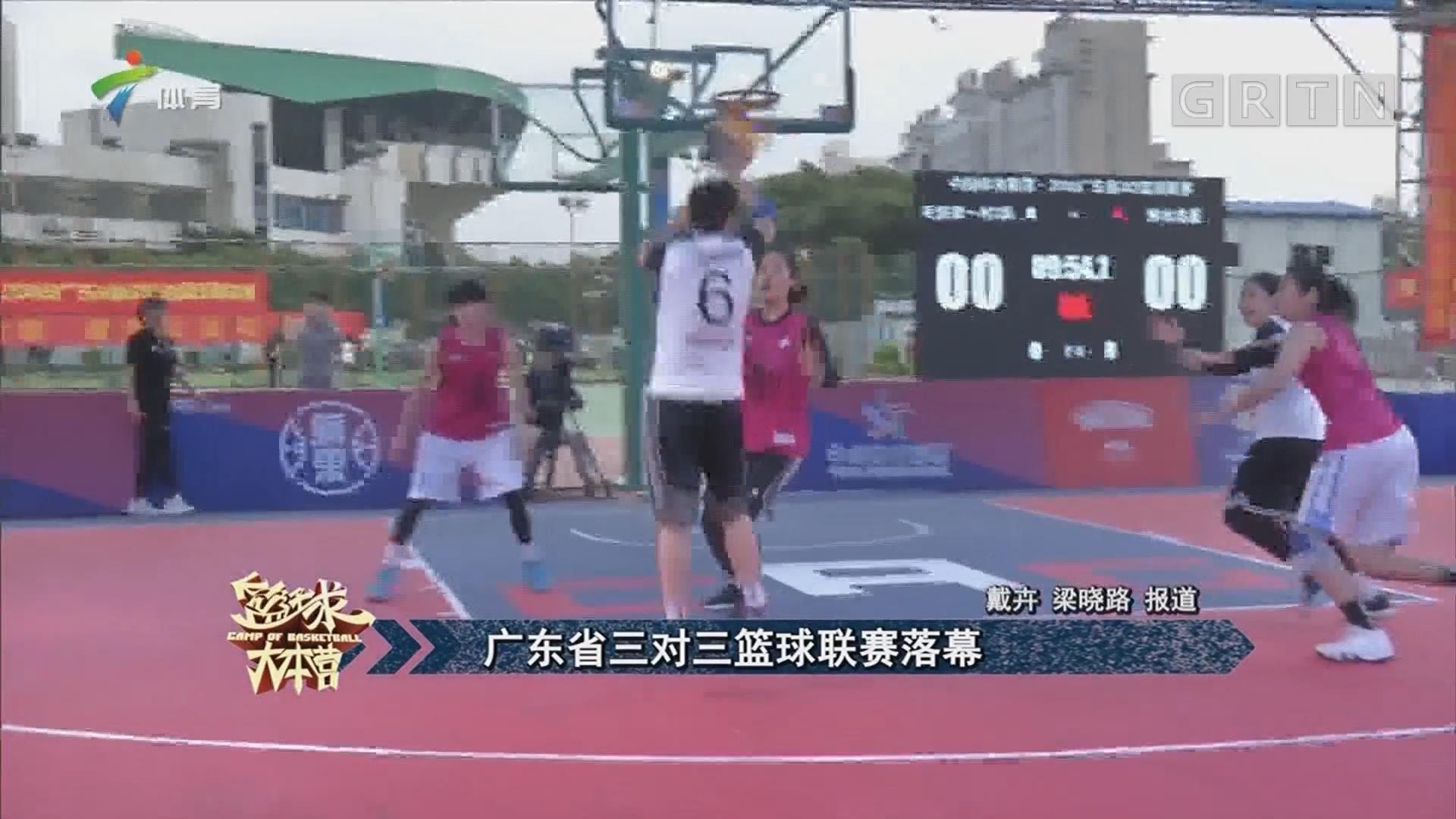广东省三对三篮球联赛落幕