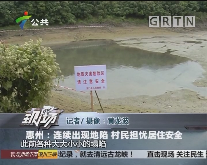 惠州:连续出现地陷 村民担忧居住安全