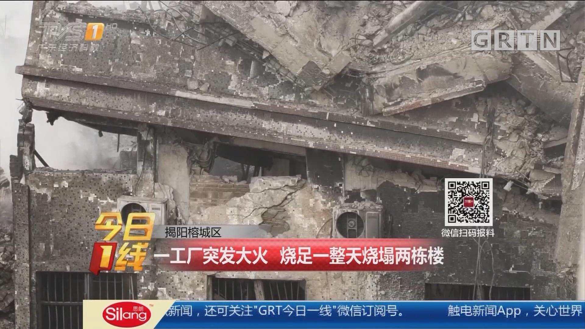 揭阳榕城区:一工厂突发大火 烧足一整天烧塌两栋楼