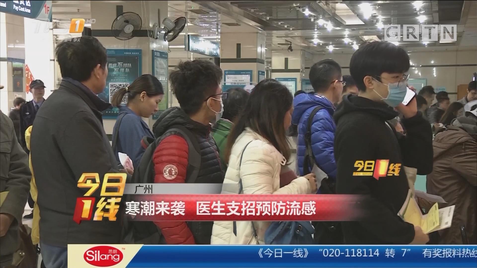 广州:寒潮来袭 医生支招预防流感