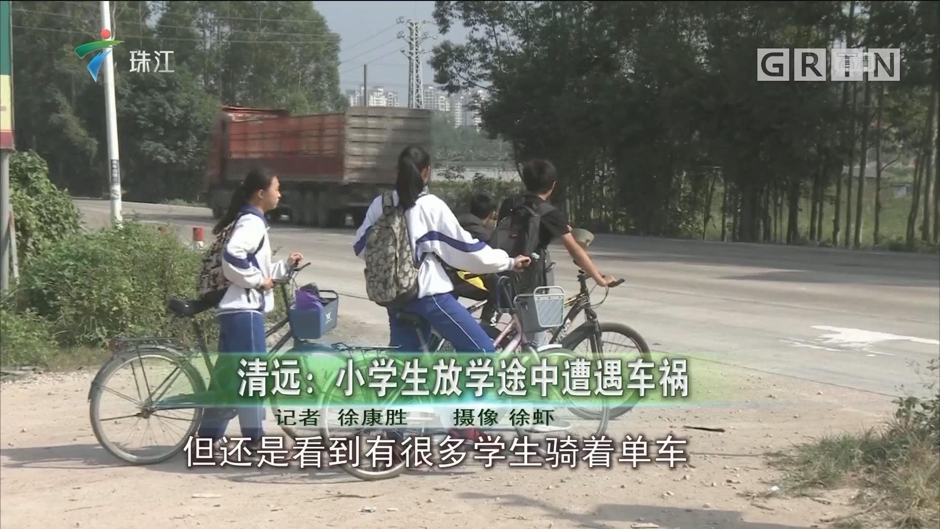 清远:小学生放学途中遭遇车祸