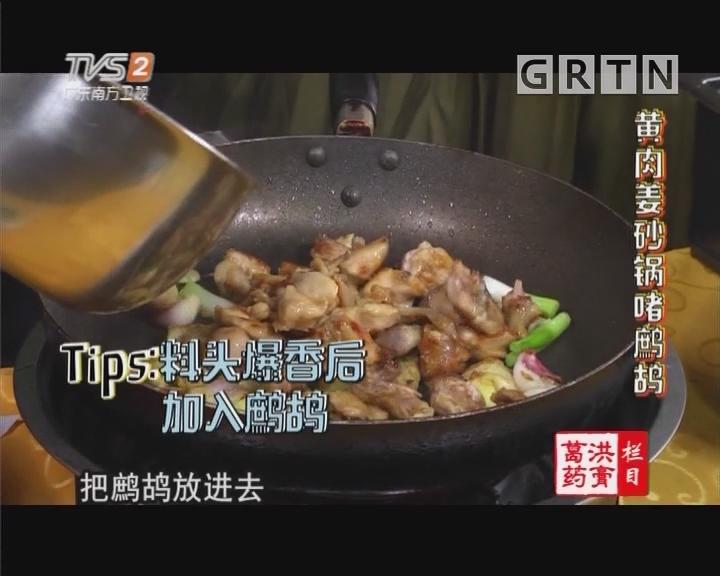 黄肉姜砂锅啫鹧鸪