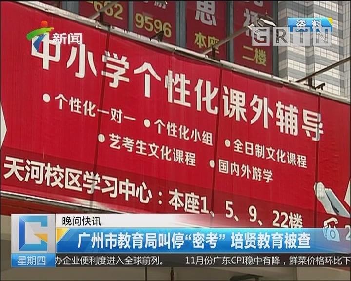 """广州市教育局叫停""""密考""""培贤教育被查"""