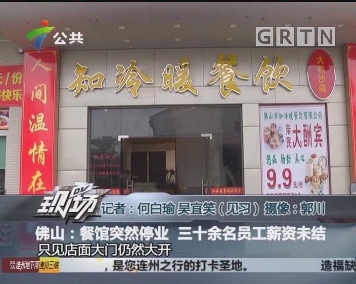 佛山:餐馆突然停业 三十余名员工薪资未结