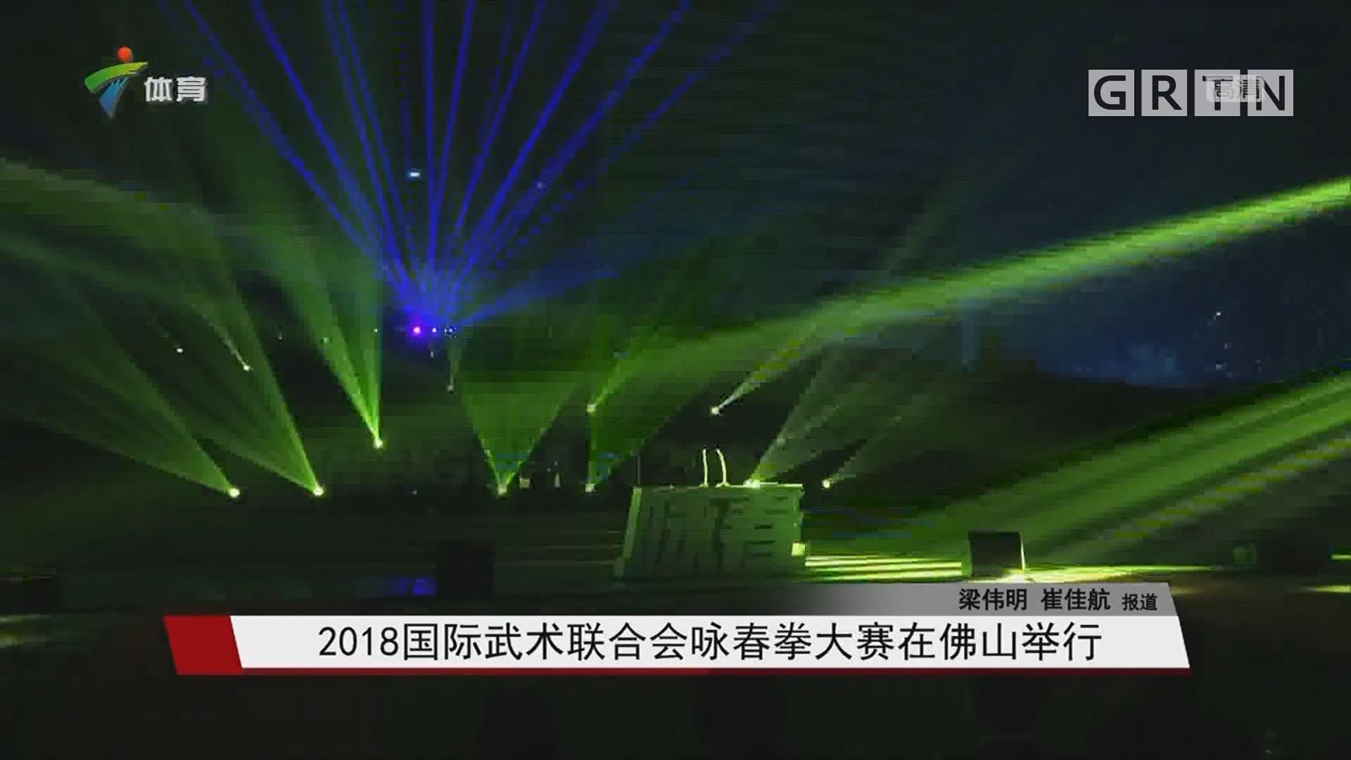 2018国际武术联合会咏春拳大赛在佛山举行