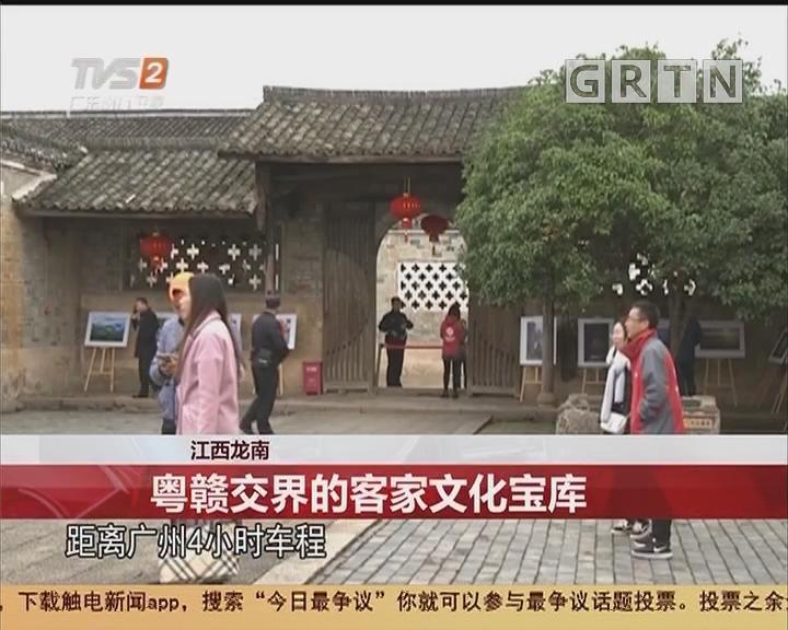 江西龙南:粤赣交界的客家文化宝库