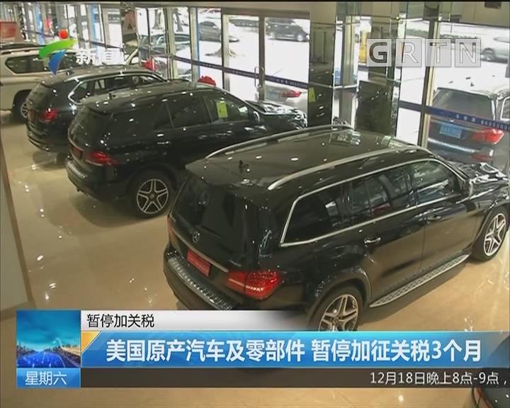 暂停加关税:美国原产汽车及零部件 暂停加征关税3个月