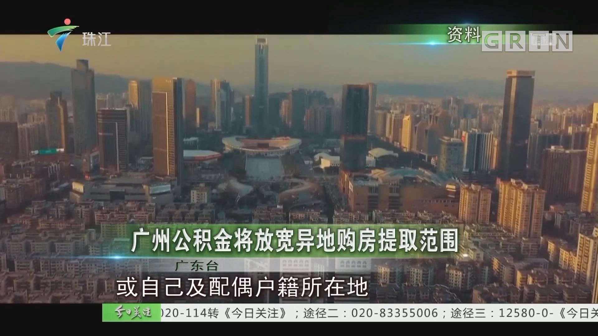 广州公积金将放宽异地购房提取范围