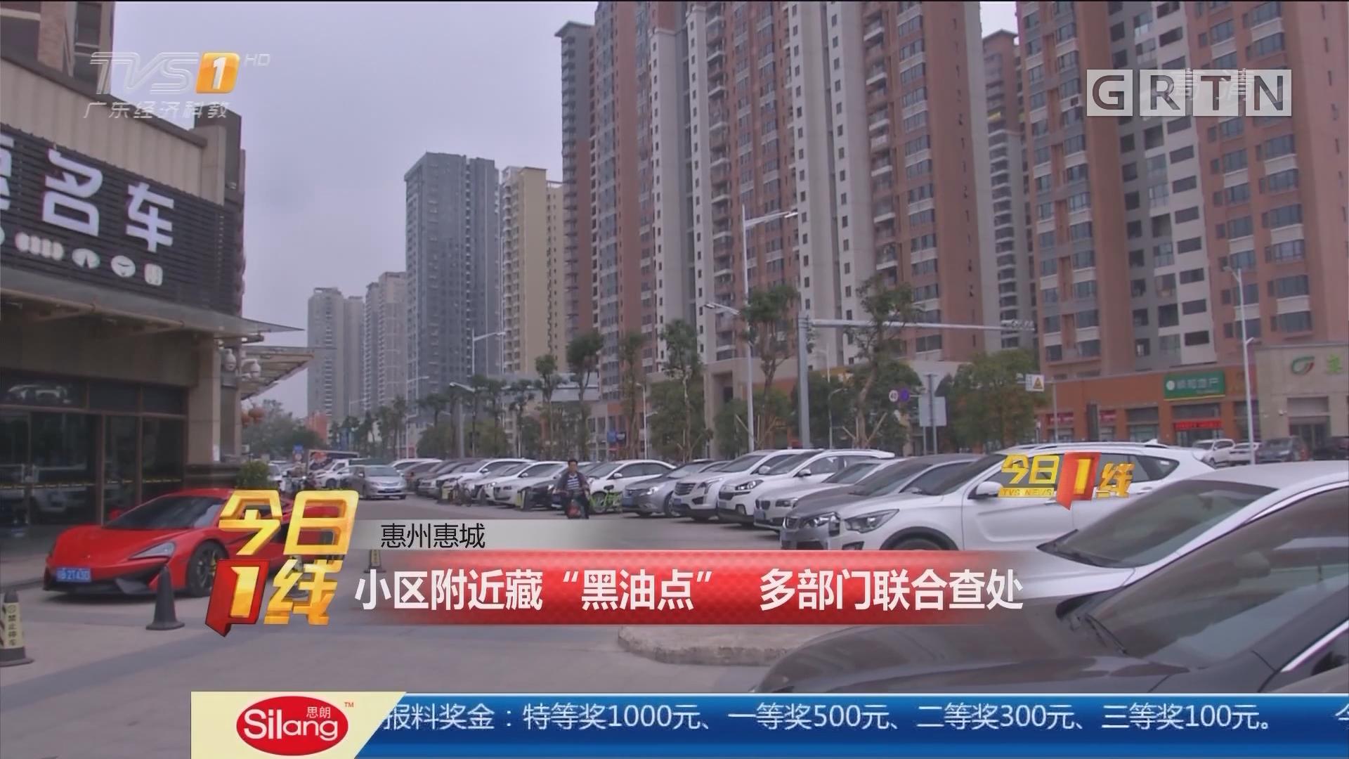 """惠州惠城:小区附近藏""""黑油点"""" 多部门联合查处"""