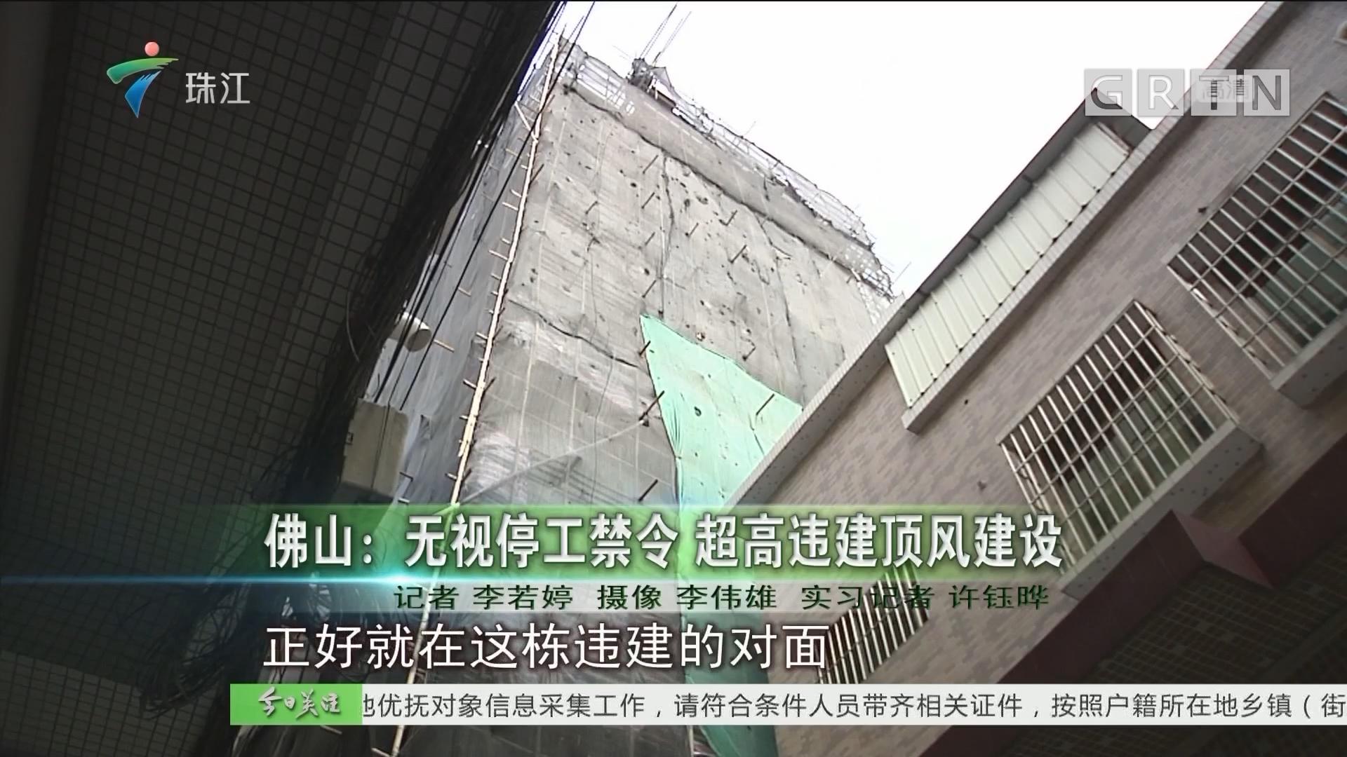 佛山:无视停工禁令 超高违建顶风建设