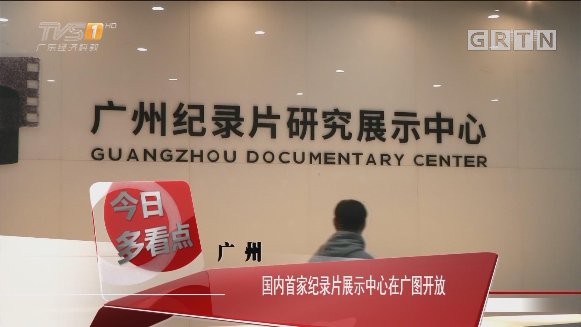 广州:国内首家纪录片展示中心在广图开放