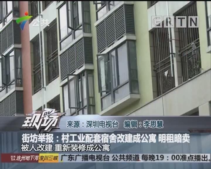 街坊举报:村工业配套宿舍改建成公寓 明租暗卖