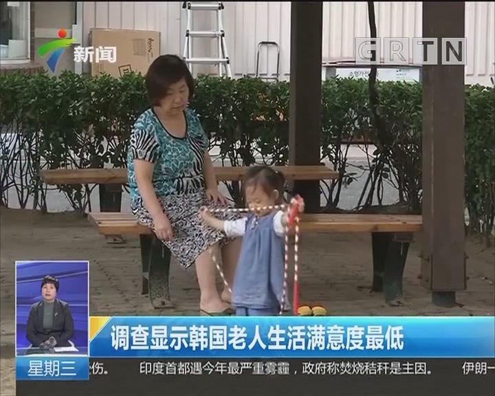 调查显示韩国老人生活满意度最低