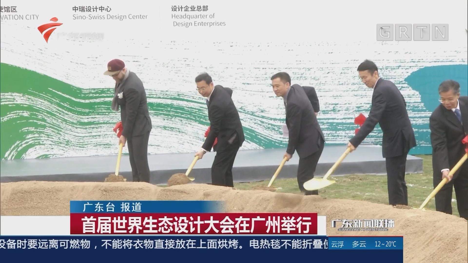 首届世界生态设计大会在广州举行