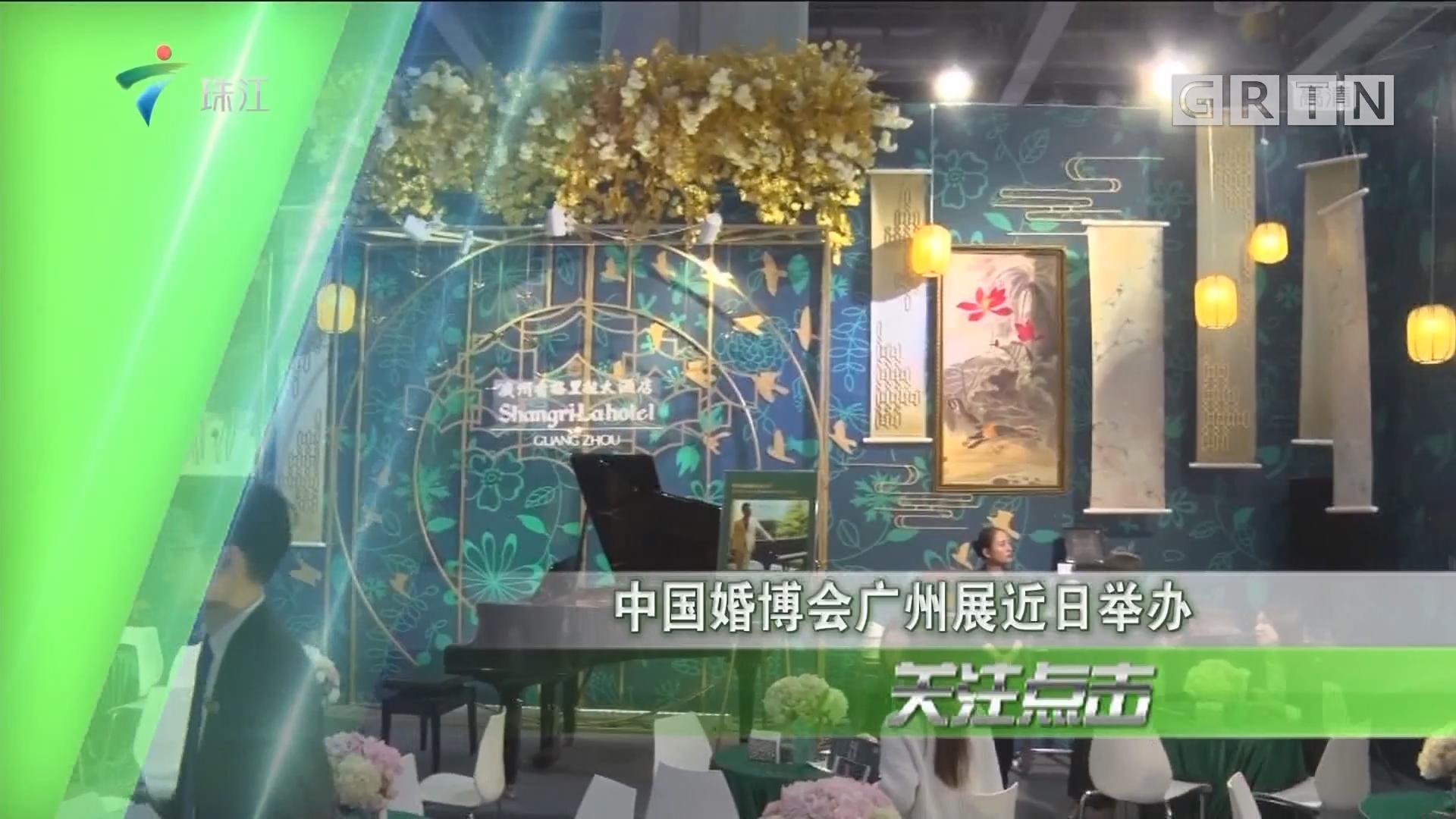 中国婚博会广州展近日举办