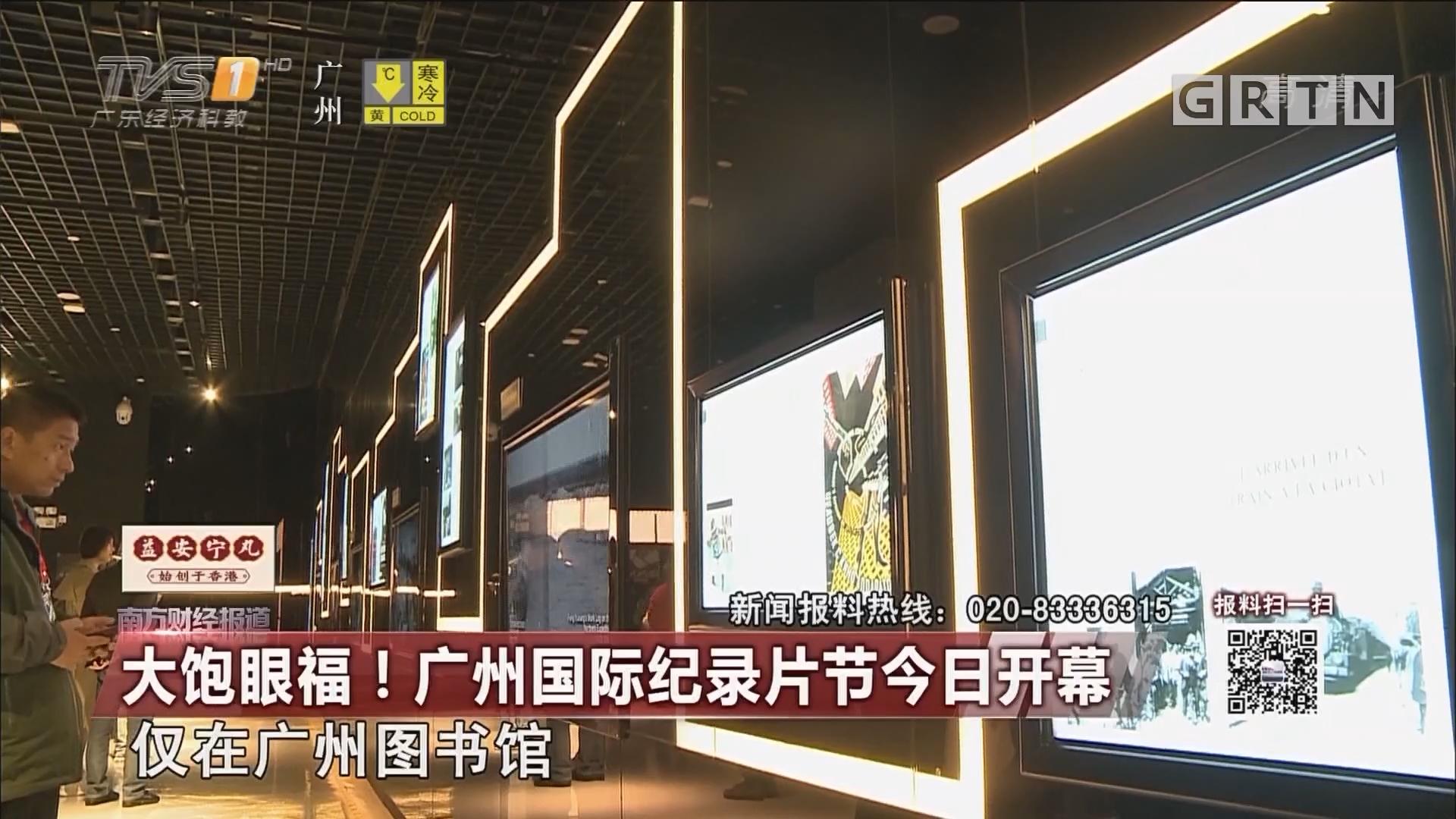 大饱眼福!广州国际纪录片节今日开幕