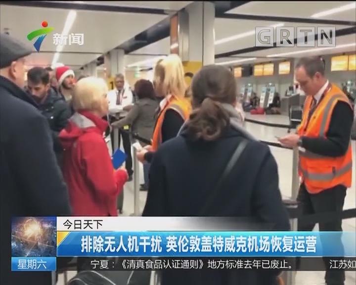 排除无人机干扰 英伦敦盖特威克机场恢复运营