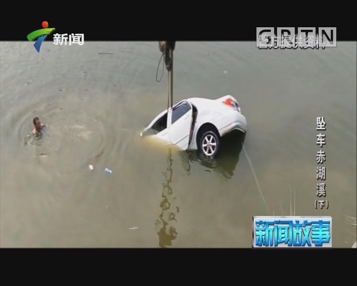 [2018-12-11]新闻故事:坠车赤湖溪(下)