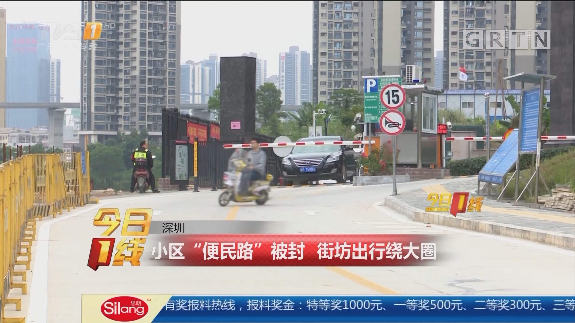 """深圳:小区""""便民路""""被封 街坊出行绕大圈"""