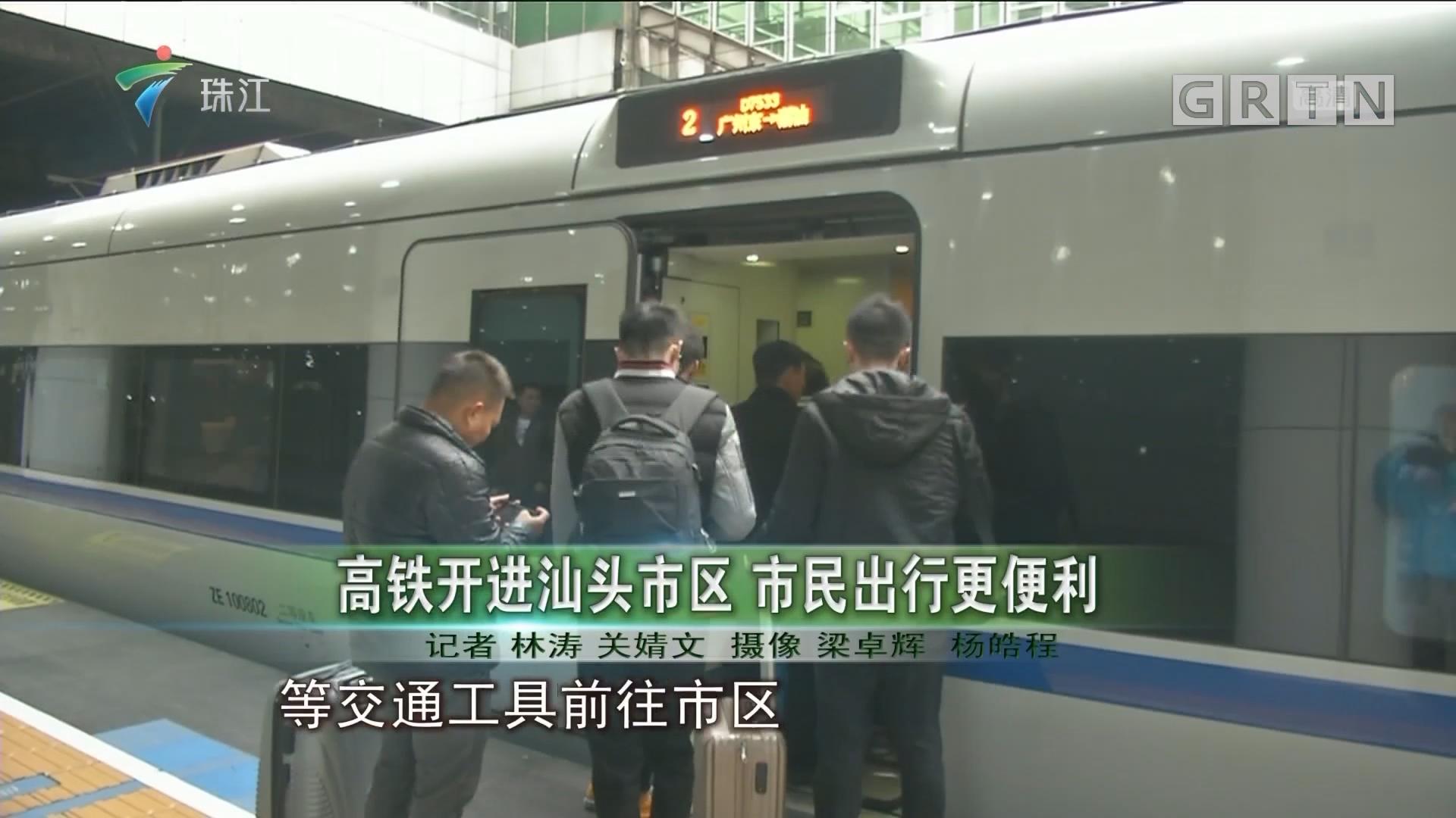 高铁开进汕头市区 市民出行更便利