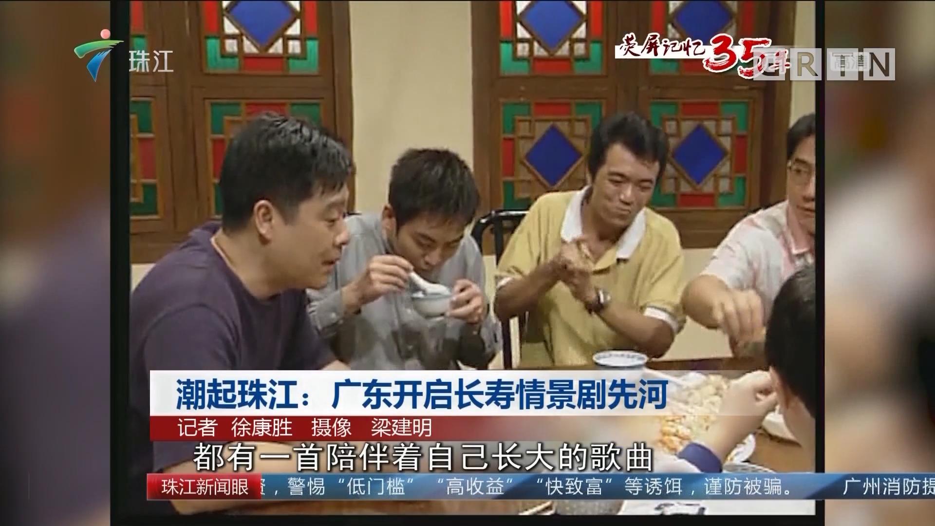 潮起珠江:广东开启长寿情景剧先河
