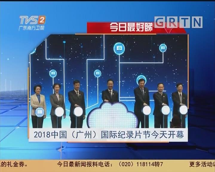 今日最好睇:2018中国(广州)国际纪录片节今天开幕