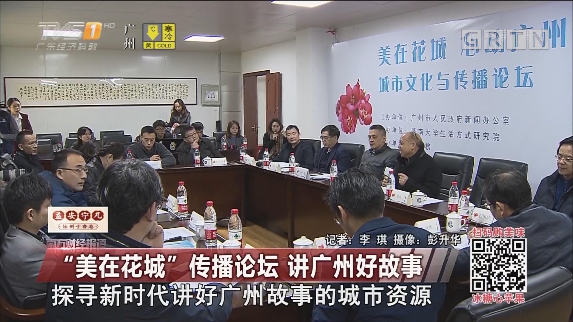 """""""美在花城"""" 传播论坛 讲广州好故事"""