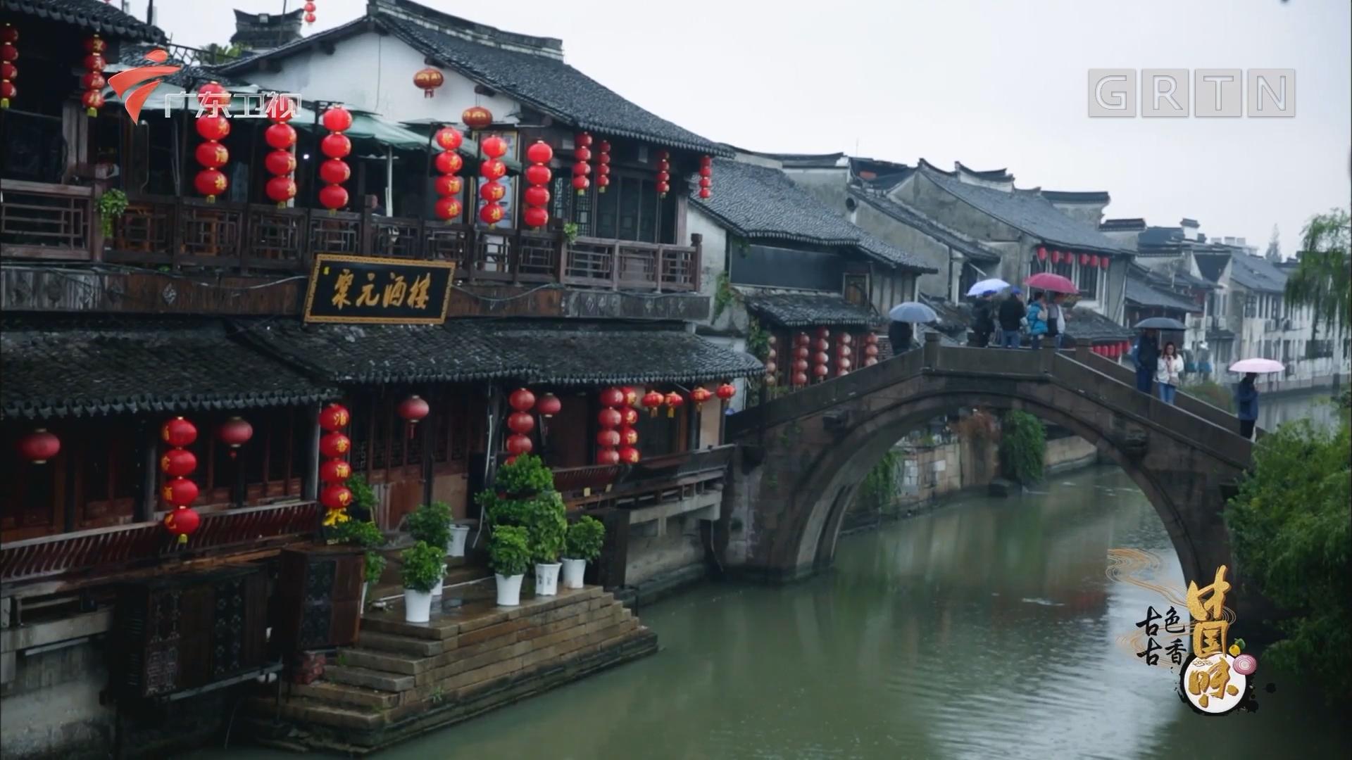 [HD][2020-05-27]古色古香中国味:西塘画中游