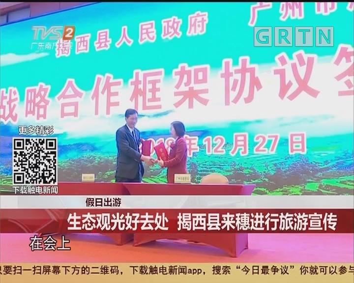 假日出游:生态观光好去处 揭西县来穗进行旅游宣传