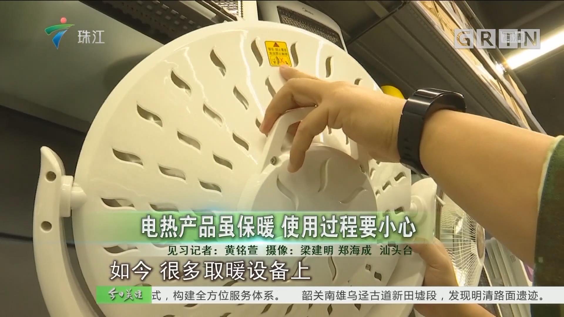 电热产品虽保暖 使用过程要小心