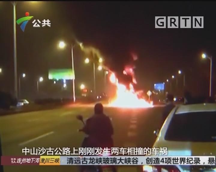 中山:两车相撞引发大火 公安部门介入调查