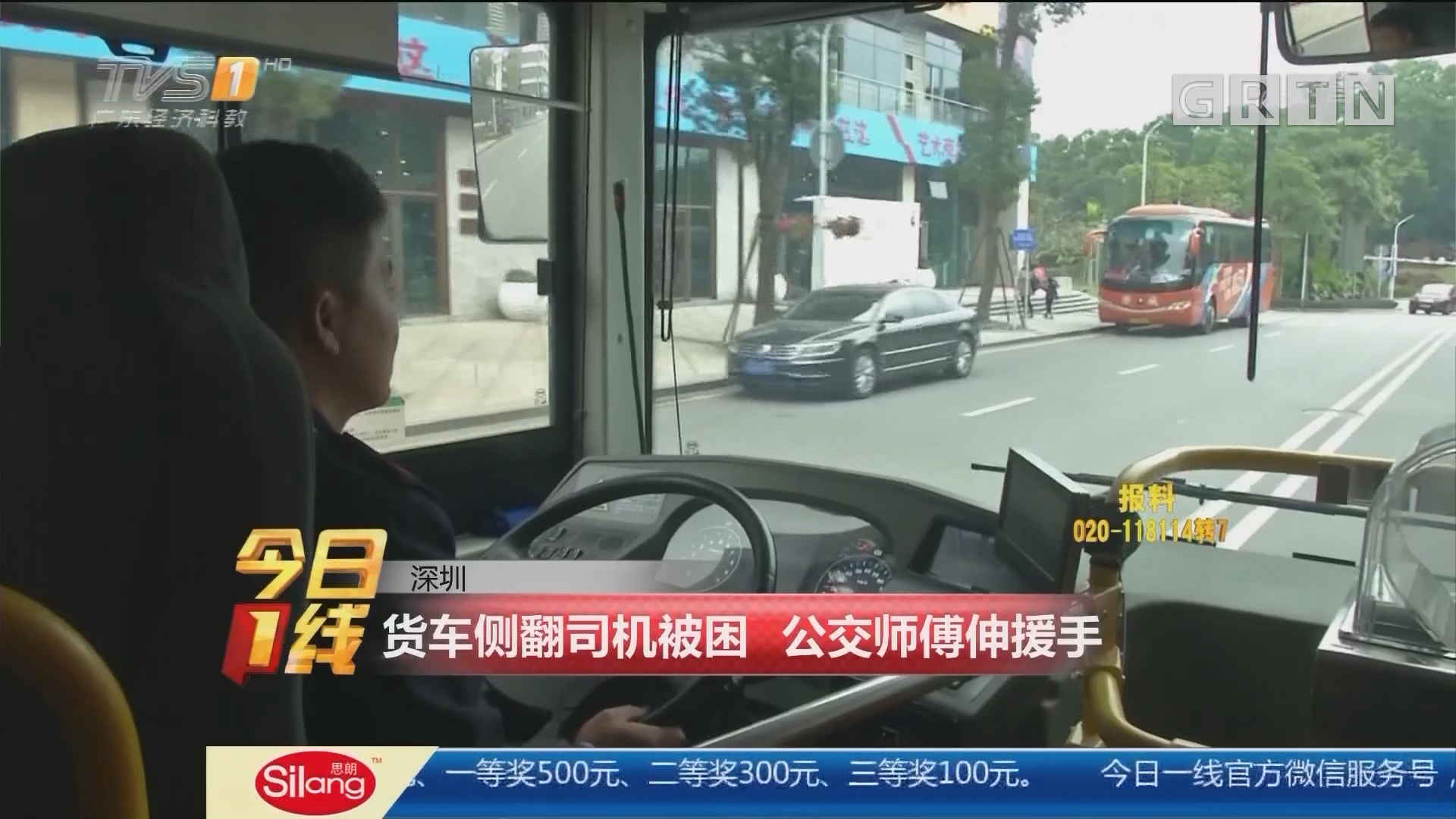 深圳:货车侧翻司机被困 公交师傅伸援手